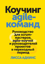 Coaching Agile Teams: - A Companion for ScrumMasters, Agile Coaches, and Project Managers in Transition